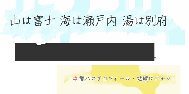 「山は富士、海は瀬戸内、湯は別府」。別府温泉の父、油屋熊八翁の句を広め、世界に別府をアピールするプロジェクト。