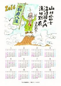 2016年_まんが油屋熊八カレンダー