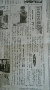 クニ先生 大分合同新聞