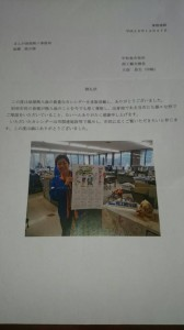 カレンダーのお礼_宇和島観光協会