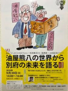 別府大学イベント