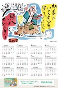 熊八カレンダー2019