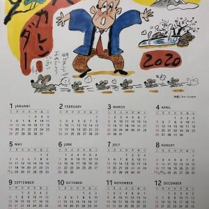 熊八カレンダー2020