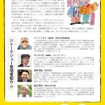 kunikumahachi2020_ura.jpg